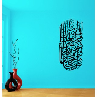 Dua for Family Islamic Wall Decal
