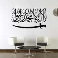 Kalima Sword Islamic Wall Decal