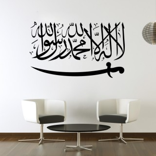 Kalima Sword Islamic Wall Decal