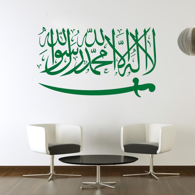 Highbeam Studio Kalima Sword Islamic Wall Decal