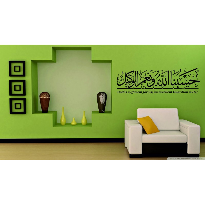 Highbeam studio hasbun allah islamic wall decal for Home interior products online