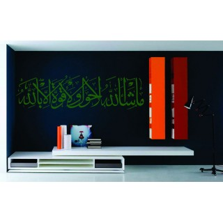 Mashallah La Hawla Islamic Wall Decal