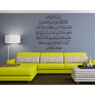 Ayatul Kursi Islamic Wall Decal