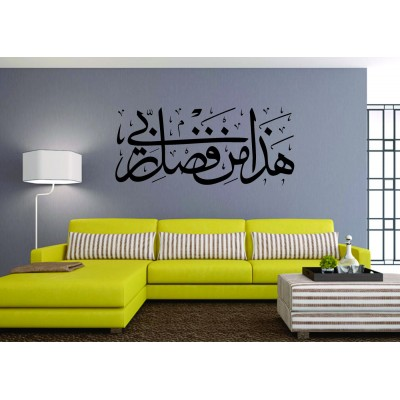 Hadha Min Fadhle Rabbi Islamic Wall Decal
