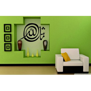 Masha-Allah - Islamic Wall Decal
