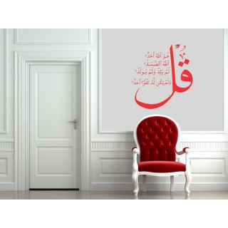 Al Ikhlas Arabic Islamic Wall Decal