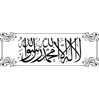 Kalima-Frame Islamic Wall Decal