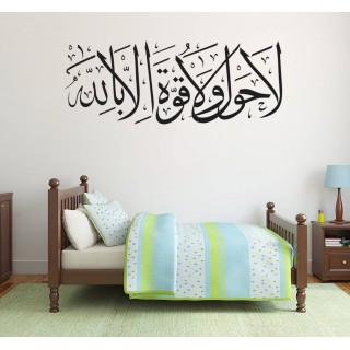 Lahaula Islamic Wall Decal