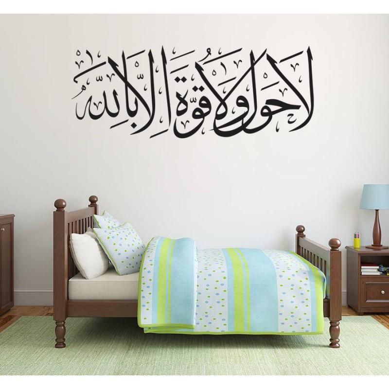 Islamic home decor lahaula islamic wall decal for Islamic home decorations