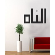 Islamic wall stickers- Allah calligraphy in black color
