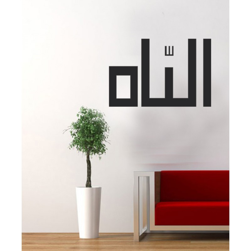 Islamic Wall Stickers Online In India Allah Calligraphy In Black Color
