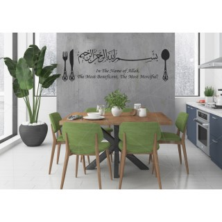 Bismillah- Islamic Wall Decal