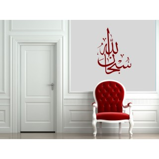 SubhanAllah Islamic Wall Decal