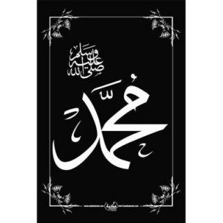 Muhammad_pbhu in Black- print on MDF