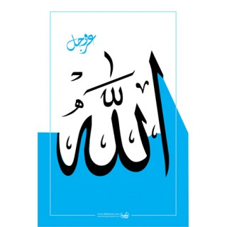 Islamic wall frame- Allah SWT in blue and white print on MDF