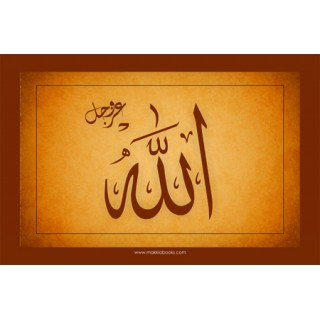 Allah SWT Wall frame Brown- Print on MDF