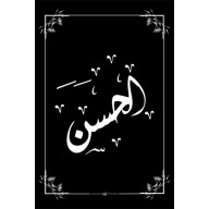 Imams(12) Arabic Calligraphy