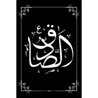 Imams(6) Arabic Calligraphy