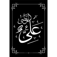 Imams(8) Arabic Calligraphy