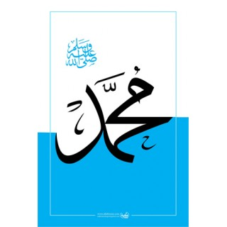Islamic wall frame- Muhammad pbhu in Blue White, print on MDF