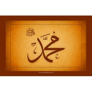 Islamic Wall Frame Muhammad_pbhu in Brown- print on MDF