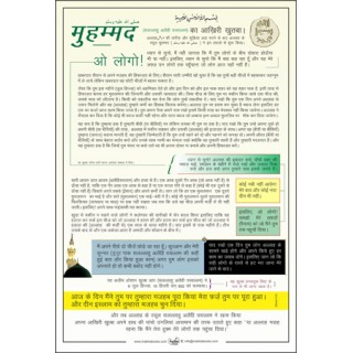 Muhammad_pbuh sermon in hindi - print on MDF