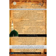 Muhammad_pbuh sermon in urdu - print on MDF