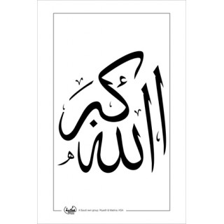 Islamic wall decorative- Allah-o-Akbar on White background