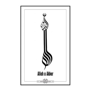 Islamic wall decorative- Allah-o-Akbar