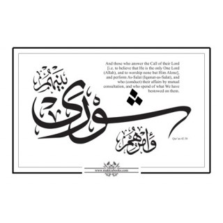 Islamic wall decorative-  Arabic-English Calligraphy
