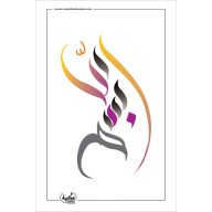Islamic wall decorative- Bismillah Arabic Calligraphy on White background