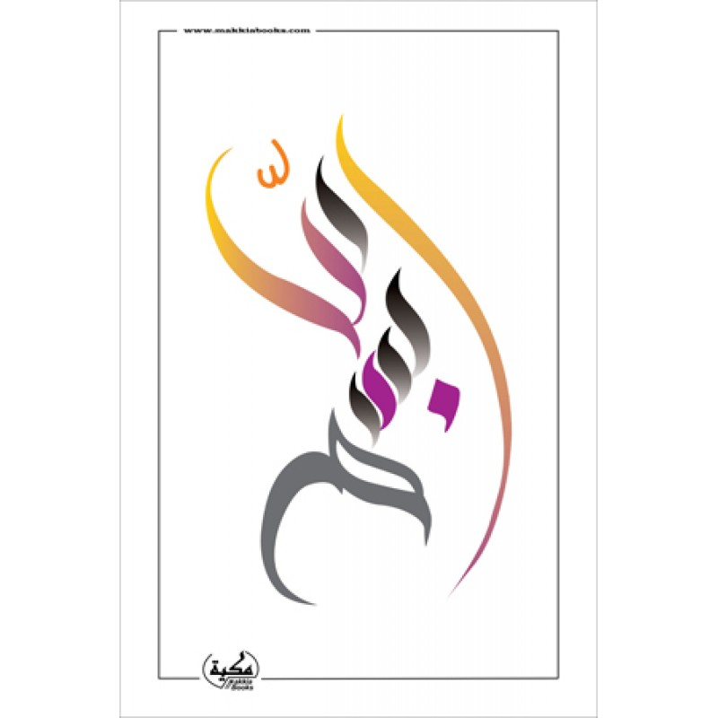 Islamic wall decorative bismillah arabic calligraphy on