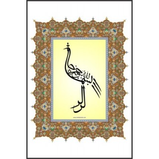 Bismillah-High class Print on MDF