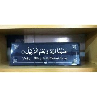 Islamic message-Print on MDF
