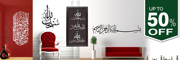 Islamic Home Decoratives