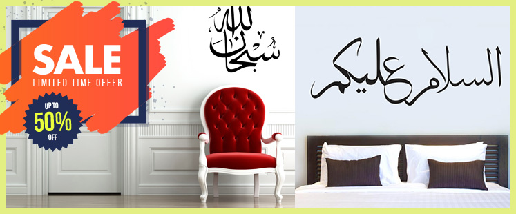 Islamic Home Decoratives